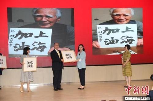日本前首相村山富市书法作品入藏上海市档案馆