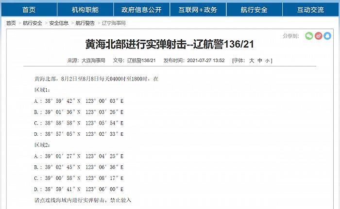 大连海事局:8月2日至8日黄海北部将进行实弹射击