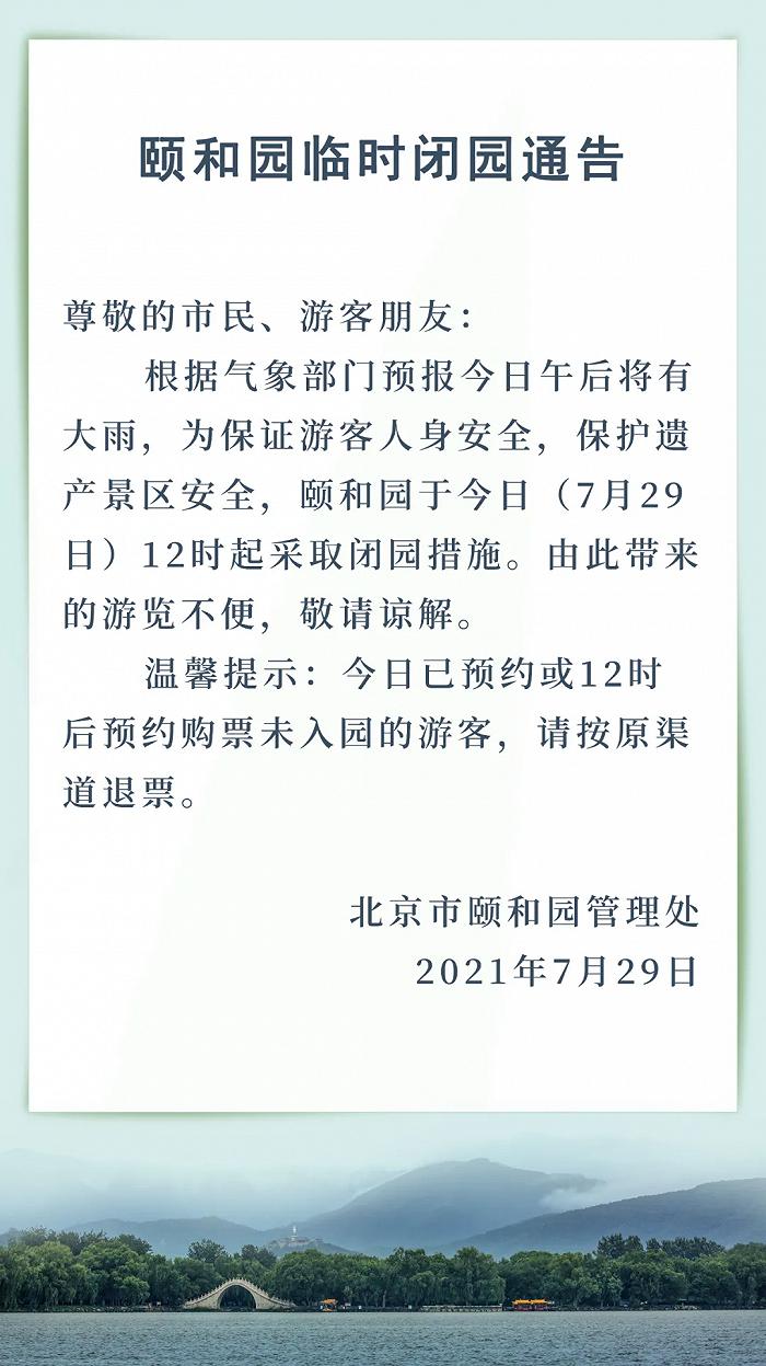 北京颐和园今日临时闭园
