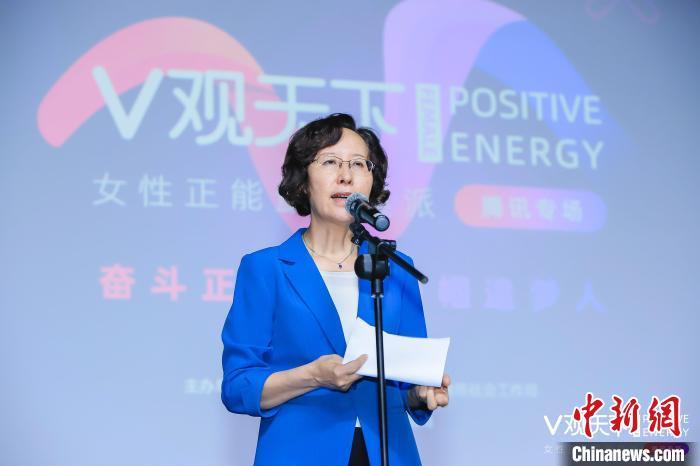 """全国妇联""""V观天下—女性正能量圆桌派""""在京举办  探讨""""新女性""""时代命题"""