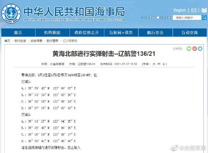 大连海事局:8月2日至8日黄海北部将进行实弹射击,禁止驶入