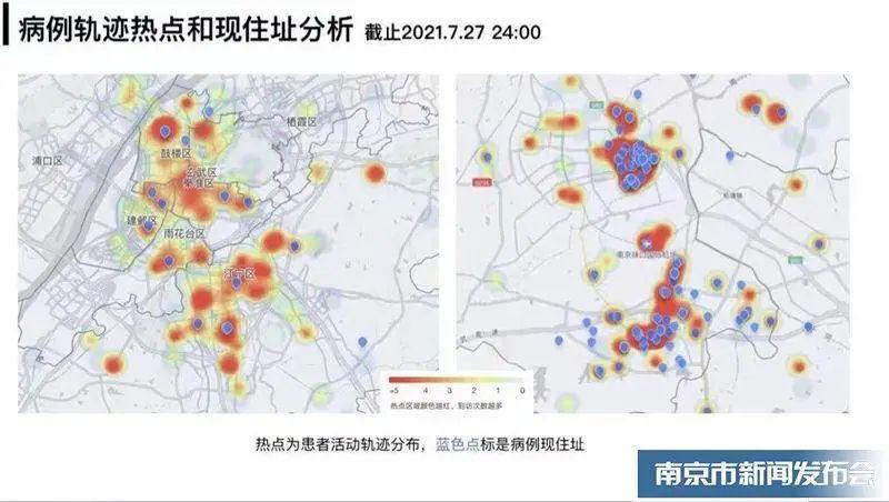 截至28日24时 南京新增本土确诊病例18例 病例轨迹和现住址分布图公布