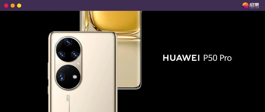 华为P50被迫4G,悲壮发布!还有10+款黑科技,史上「最色」电视领衔