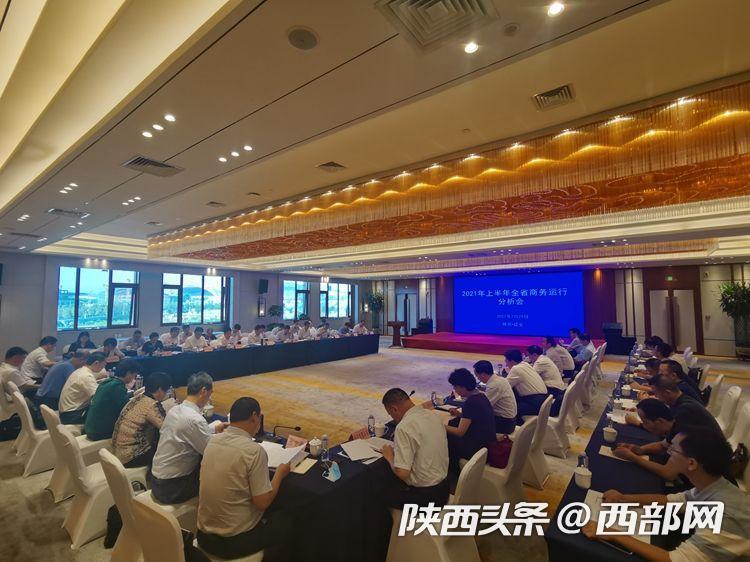 陕西全省上半年商务运行分析会在延安召开