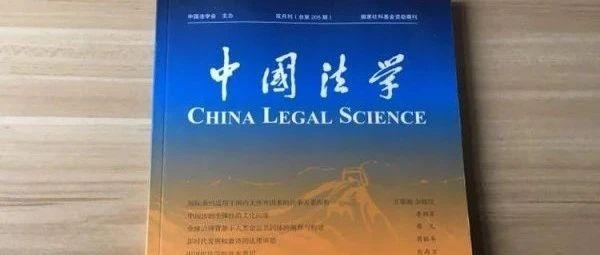 快收藏!中国法学法律类核心期刊最新最全版来啦 北大核心 南大核心  C刊扩展版全名单