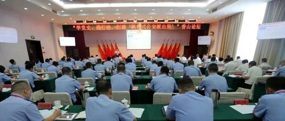 """首批""""枫桥式公安派出所""""所长论坛在京举行"""