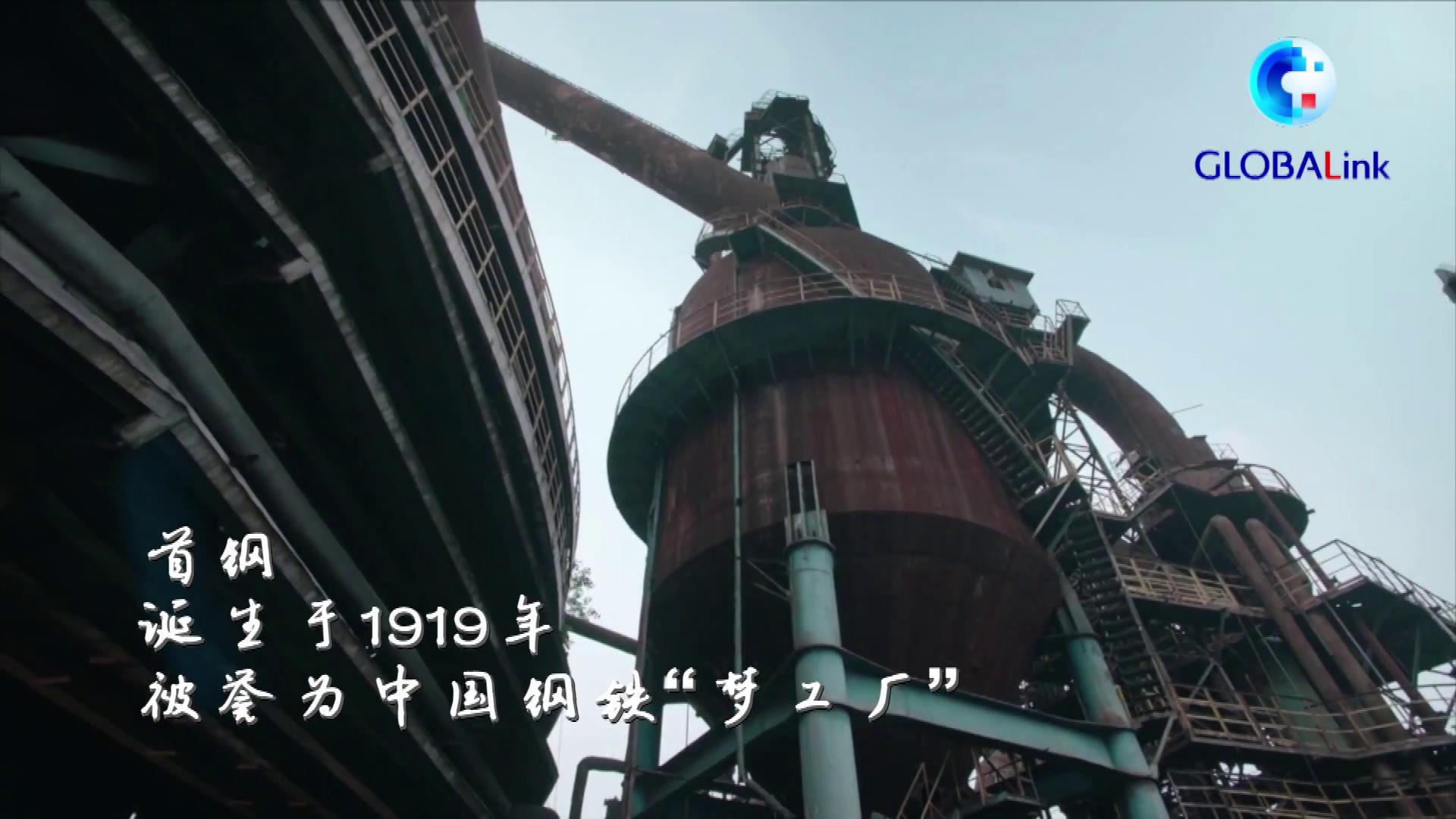 """全球连线 当工业遗迹""""遇上""""冬奥梦想"""