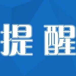 """这份""""汛期+假期""""出游避险指南请收藏→"""