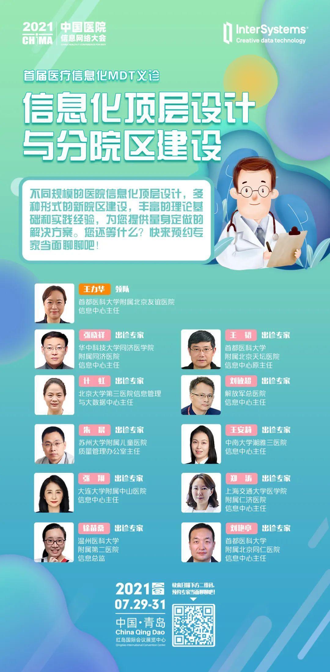 CHIMA首届医疗信息化MDT义诊,七大专家阵容,等你来约!