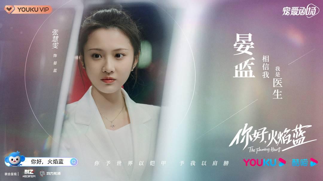 封面会客厅 《你好,火焰蓝》演员张慧雯:真诚温暖专业是诠释角色的关键