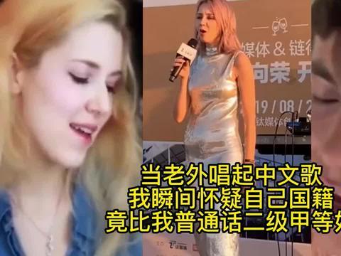 当老外唱起中文歌,我瞬间怀疑自己国籍,比我普通话二级甲等好