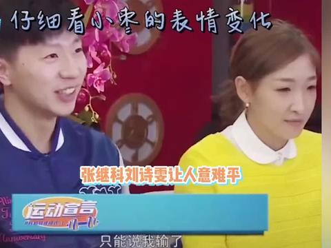张继科曾自曝择偶标准,单眼皮短头发,网友:这不就是刘诗雯?