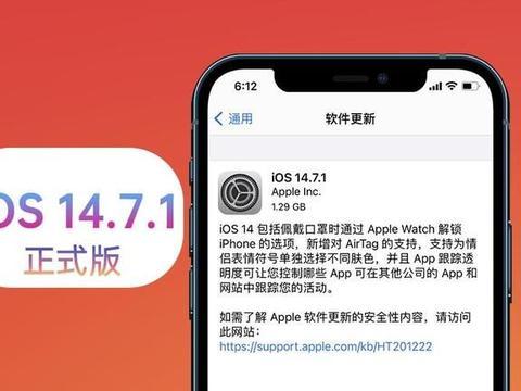 iOS14.7.1三天使用体验,并没有想象的那么好,首批网友评价出炉
