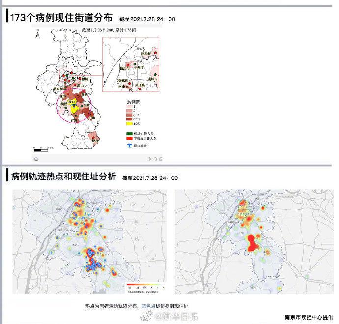 南京173个确诊病例现住街道分布图