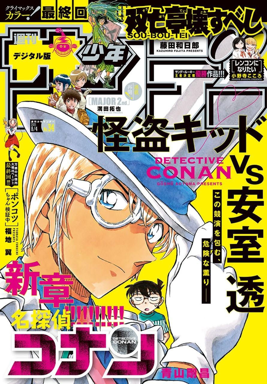 漫画下周更新后将休刊9周,单行本第100卷将于10月18日发售