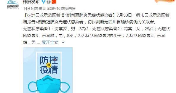 湖南株洲云龙示范区新增4例新冠肺炎无症状感染者