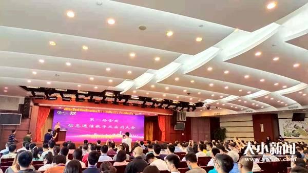 快讯 大咖云集,第一届全国信息通信数学及应用大会在烟台召开