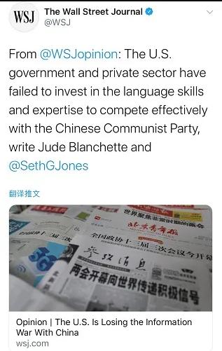 ▲《华尔街日报》推特账号上的报道截图