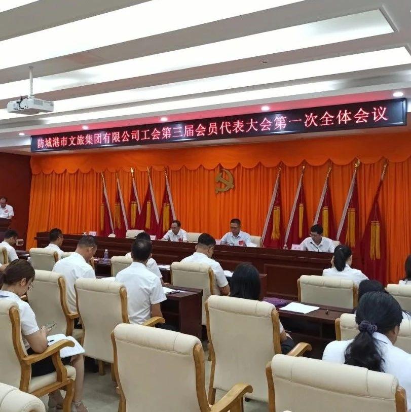 防城港市文旅集团有限公司工会召开第三届会员代表大会第一次全体会议