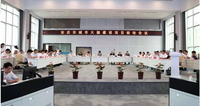 """安庆""""城市大脑""""正式运行 为智慧城市建设注入新动能"""