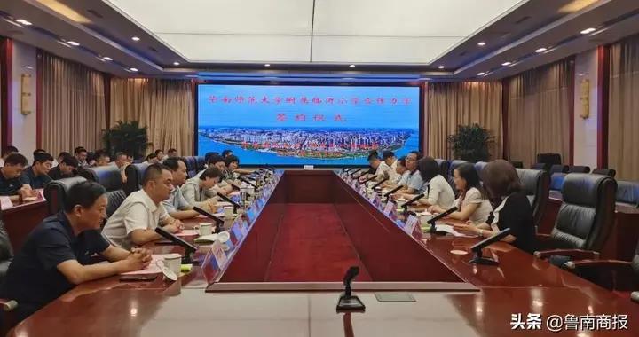 刚刚,华南师范大学附属临沂小学合作办学签约仪式在河东举行