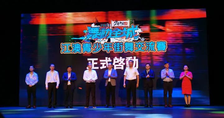 """""""少年中国说""""2021""""舞动全城""""江澳青少年街舞交流赛在澳门举行"""