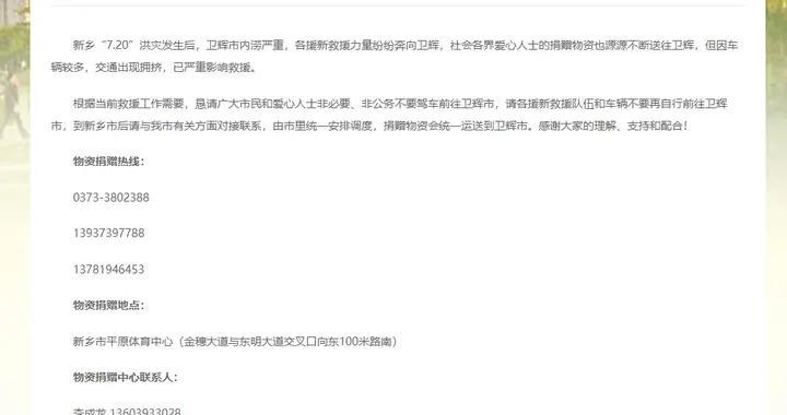 河南救援一线发声:请让路