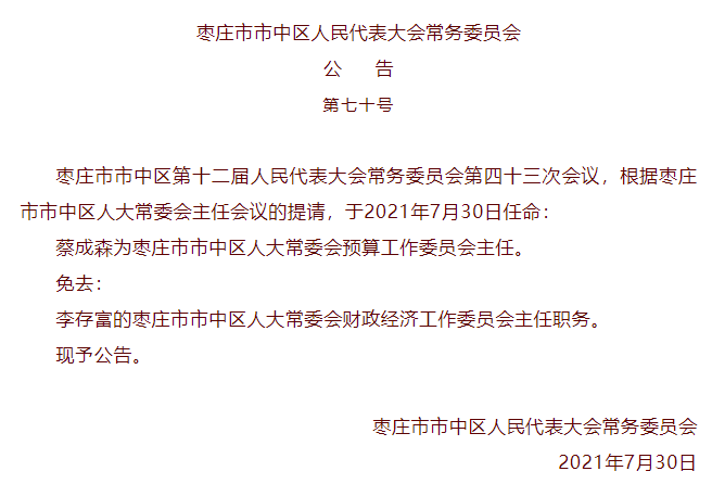 枣庄市市中区人民代表大会常务委员会公告