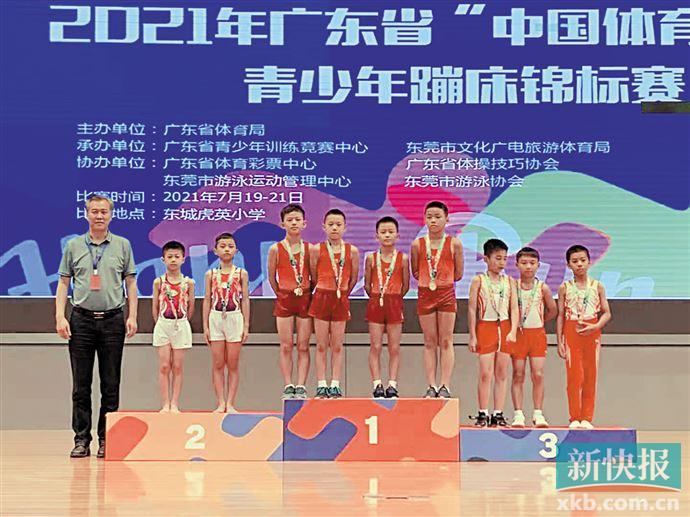 广东省中国体育彩票青少年蹦床锦标赛落幕