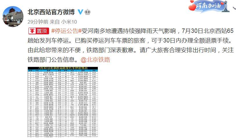 受河南多地强降雨影响,北京西站30日停运65趟始发列车