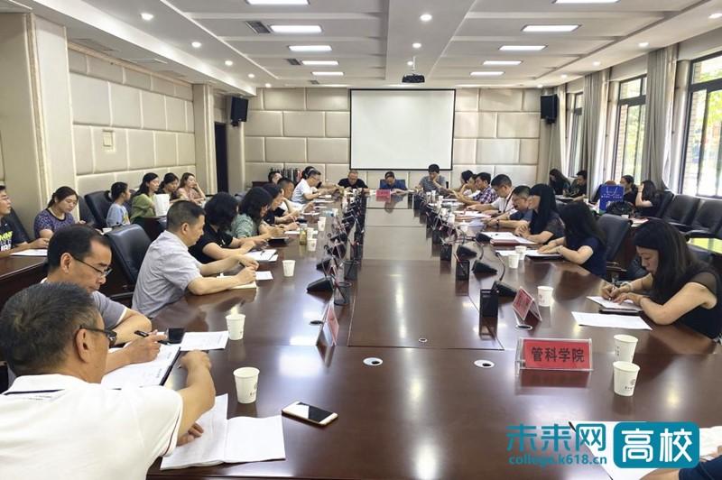 贵州财经大学召开2021年第十二次就业工作推进会