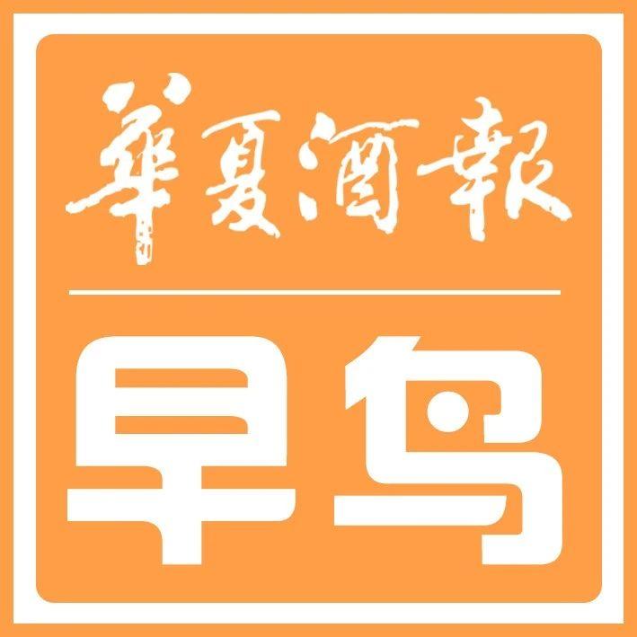 速读|酒业早新闻(7月30日)