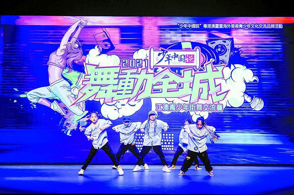 江澳青少年街舞交流赛在澳门举行
