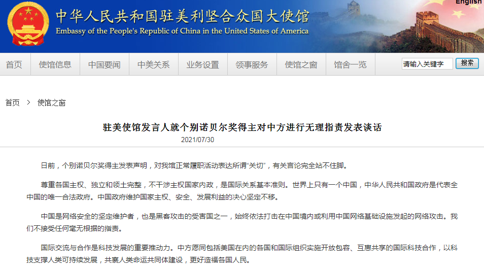 """个别诺贝尔奖得主对我驻美使馆正常履职活动表达所谓""""关切"""",中方回应"""