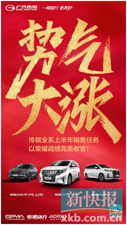 传祺M8稳居中国豪华MPV销冠