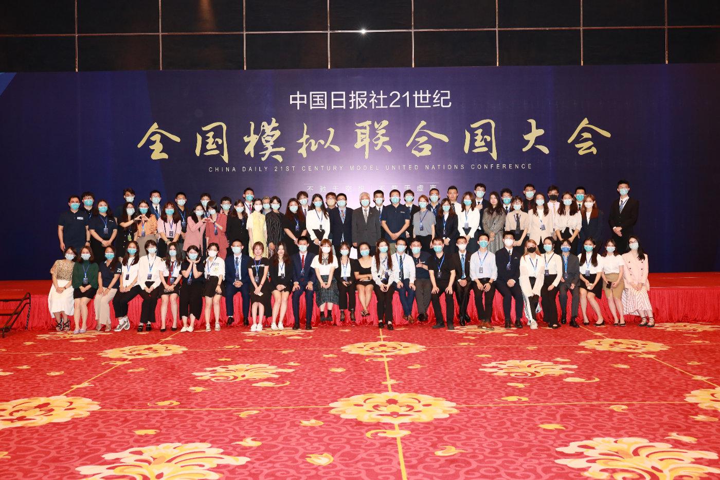 中国日报社21世纪全国模拟联合国大会在苏州闭幕