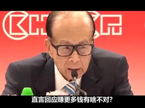 李嘉诚怒斥:赚更多钱,有啥不对?3宗罪曝光后,公摊面积是大罪