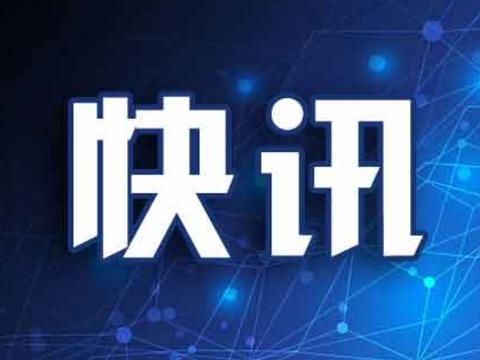 三明市11个县(市、区)党委换届选举结束,新的领导班子产生!