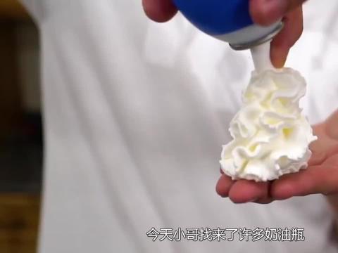 将高压奶油瓶打破是种什么体验?外国牛人亲测,网友:奶油给我吃