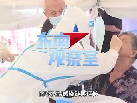 南京疫情感染链再延长,全国15省27市均被波及,中疾控发声