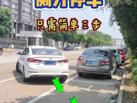 现实版侧方位停车,看准三个点,新手也能轻松学会