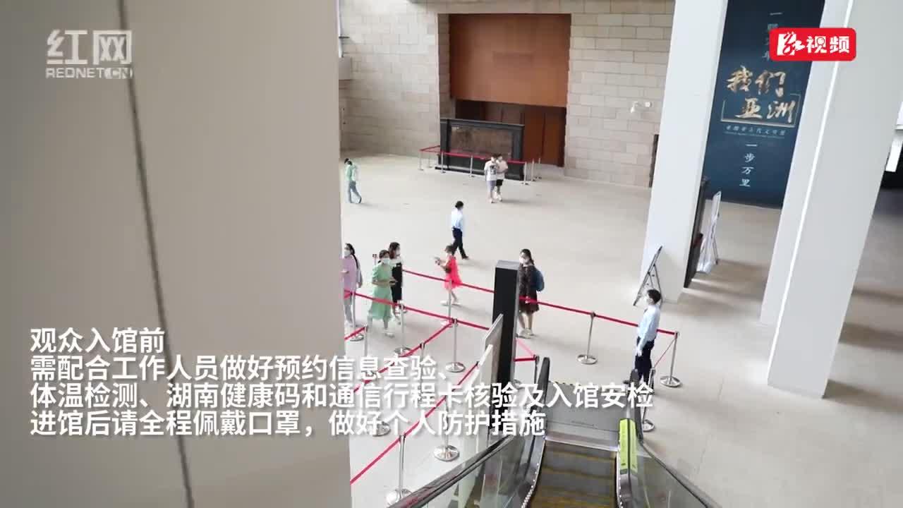 视频丨湖南省博物馆:游客大幅减少 防疫举措严密