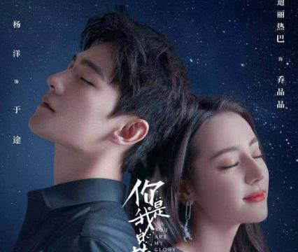 《你是我的荣耀》见面会,二人被要求甜蜜互动,杨洋害羞到耳朵红