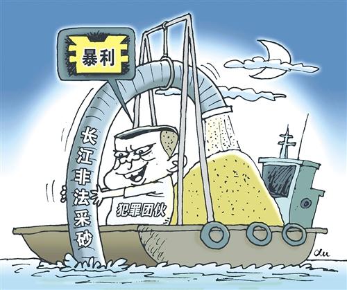 打击长江非法采砂