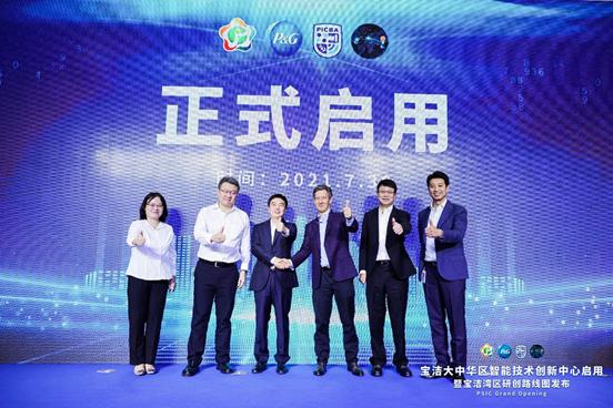 宝洁大中华区智能技术创新中心在广州黄埔正式启用