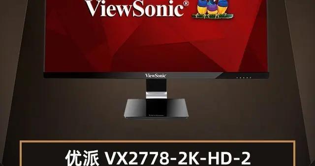 优派VX2778-2K-HD-2 荣获2021年黑金娱乐奖