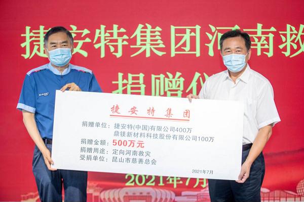 昆山捷安特向河南捐款500万元