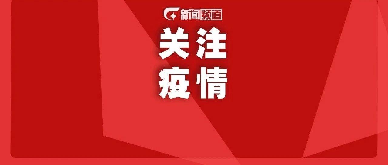 南宁疾控:请广大市民暂缓安排旅行度假   7月30日广西新增密切接触者4人