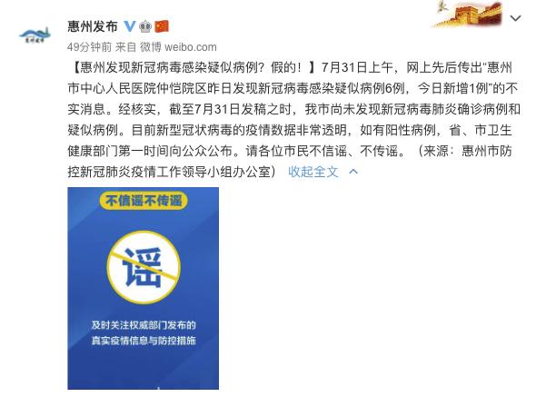 惠州发现新冠病毒感染疑似病例?官方:假的