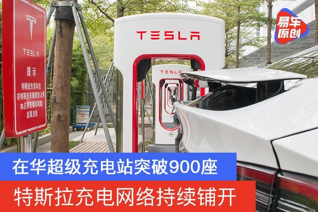 在华超级充电站突破900座 特斯拉充电网络持续铺开
